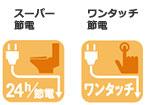 トイレ_節電