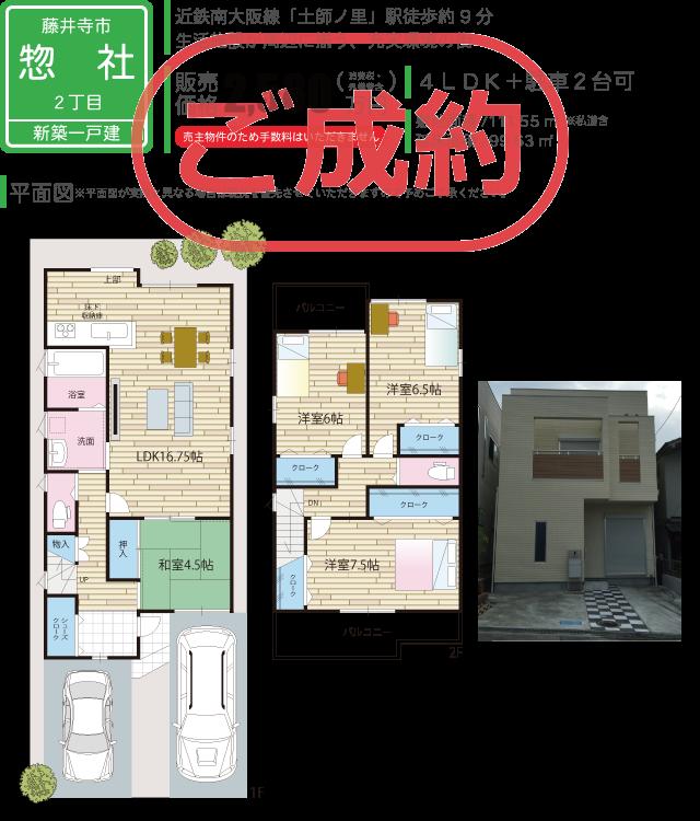 new_sousya2_成約
