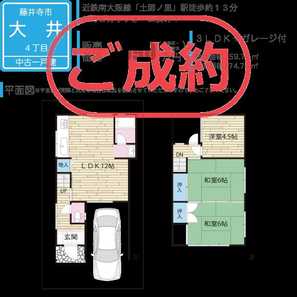 中古_大井_成約