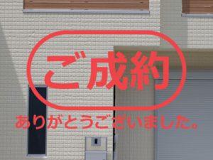 惣社ic_成約
