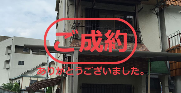 中浜中古ic_成約