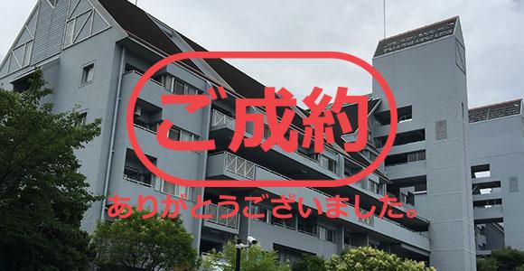 向野町マンションic_成約