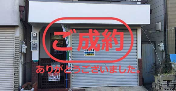 東加賀屋3_ic_成約