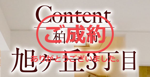 旭ケ丘ic_200225